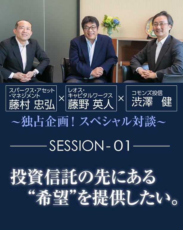 独占企画!スペシャル対談 SESSION-01