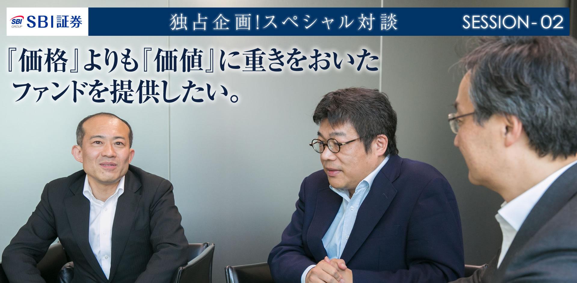 独占企画!スペシャル対談 SESSION-02