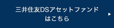 三井住友DSアセットファンドはこちら