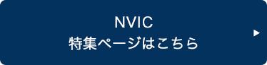 NVIC特集ページはこちら