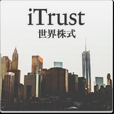 iTrust 世界株式