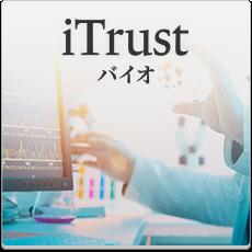 iTrust バイオ