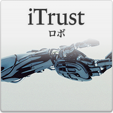iTrust ロボ