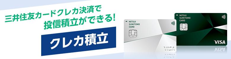 三井住友カードのクレカ積立