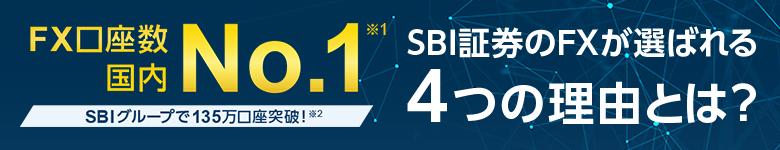 FX口座数国内No.1※1【SBIグループで135万口座突破!※2】SBI証券のFXが選ばれる4つの理由とは?