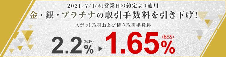 【お知らせ】金・銀・プラチナ取引手数料を引き下げいたします!(2021/7/1営業日より~)