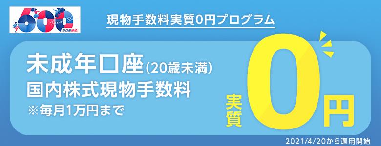 【600万口座達成記念】20歳未満なら現物手数料毎月1万円まで実質0円プログラム
