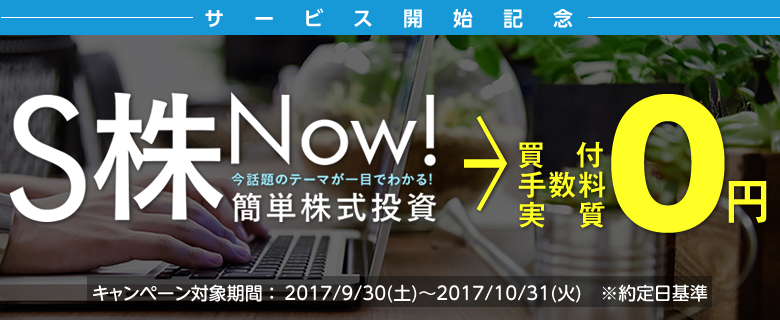 S株NOW!サービス開始記念!手数料全額キャンシュバックキャンペーン