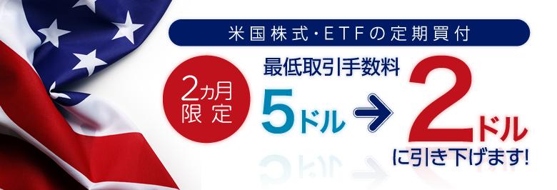 【2ヶ月間限定!】米国株式・ETFの定期買付最低取引手数料を5ドル→2ドルに引き下げいたします!!