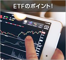 ETFのポイント