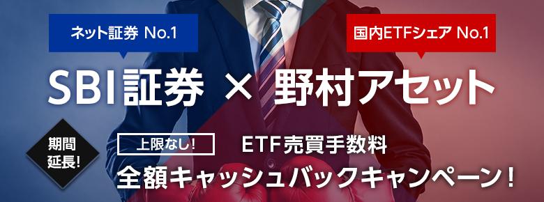 《期間延長!》【ネット証券No.1】SBI証券×【国内ETFシェアNo.1】野村アセット 上限なし!ETF売買手数料全額キャッシュバックキャンペーン!