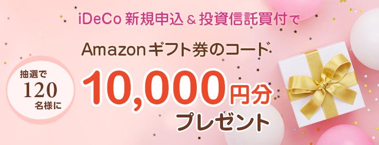 iDeCo新規申込&iDeCoで投資信託買付で抽選で120名様にAmazonギフトコード10,000円分プレゼント