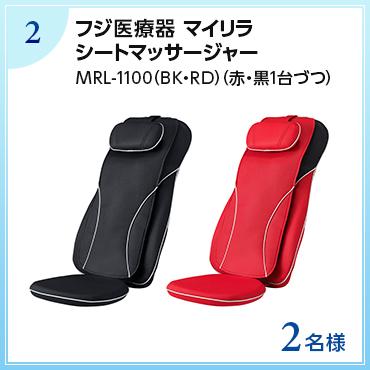 【2名様】フジ医療器 マイリラ シートマッサージャー MRL-1100(BK・RD)(赤・黒1台ずつ)
