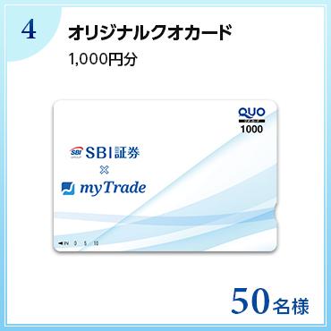 【50名様】オリジナルクオカード 1,000円分