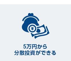 5万円から分散投資ができる