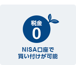 NISA口座で買い付けが可能