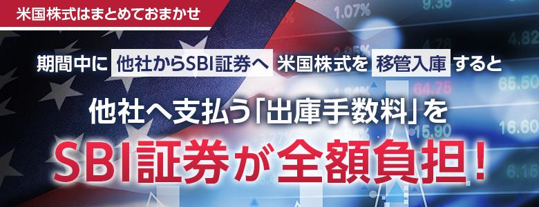 【米国株式はまとめておまかせ】期間中に他社からSBI証券へ米国株式を移管入庫すると他社へ支払う「出庫手数料」をSBI証券が全額負担!