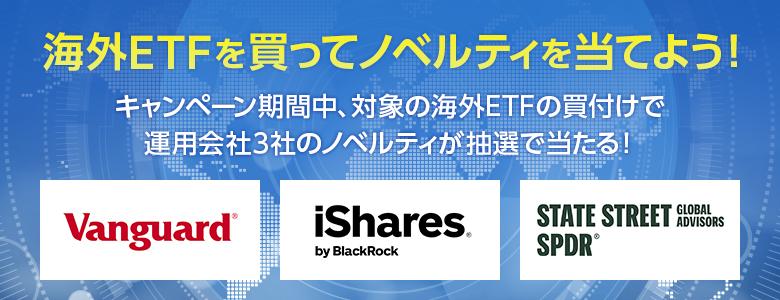 海外ETFを買ってノベルティを当てよう!キャンペーン期間中、対象の海外ETFの買付けで運用会社3社のノベルティが抽選で当たる!【バンガード】【ブラックロック】【ステート・ストリート・グローバル・アドバイザーズ】