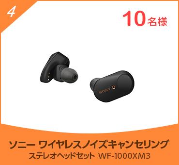 [4]ソニー ワイヤレスノイズキャンセリング ステレオヘッドセット WF-1000XM3:10名様
