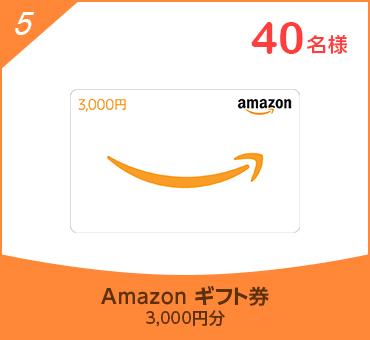 [5]Amazon ギフト券 3,000円分:40名様
