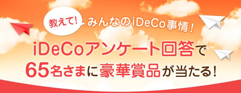 教えて、みんなのiDeCo事情!iDeCoアンケート回答で65名さまに豪華賞品が当たる!