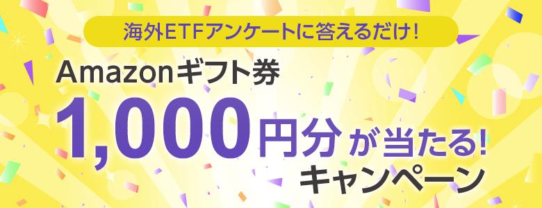 海外ETFアンケートに答えるだけ!Amazonギフト券1,000円分が当たる!キャンペーン
