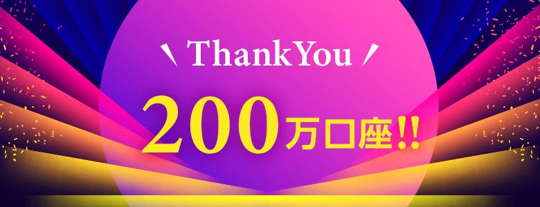 Thank You 200万口座!!
