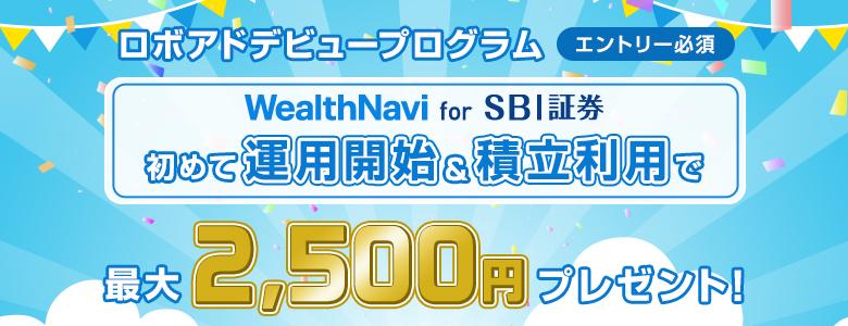 ロボアドデビュープログラム はじめての運用開始&積立利用で最大2,500円プレゼント!