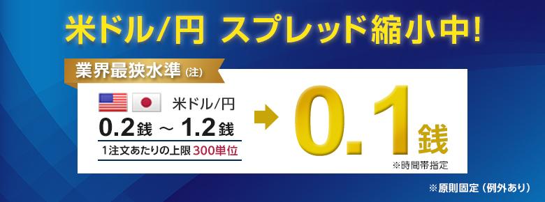 米ドル/円 0.1銭  スプレッド縮小キャンペーン!