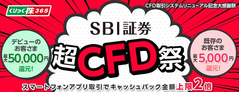 取引所CFD アプリ -くりっく株365リリース記念!SBI超CFD祭!CFD手数料最大5,000円還元、デビューのお客さまは最大50,000円還元!