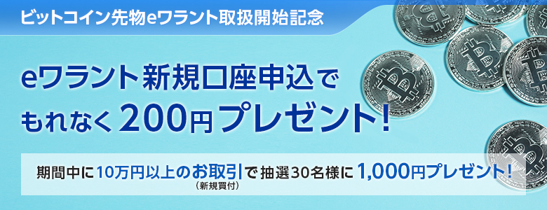 【ビットコイン先物eワラント取扱開始記念】新規口座申込で200円&お取引で1,000円現金プレゼントキャンペーン!