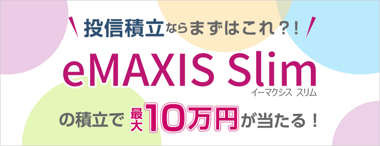 【最大10万円があたる】投信積立の王道ファンド?!「eMAXIS Slim」でコツコツ積立キャンペーン!