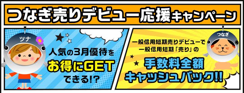 【取引手数料全額キャッシュバック】つなぎ売りデビュー応援キャンペーン!