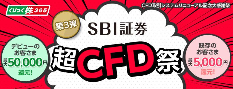 <第2弾>取引所CFD アプリ -くりっく株365リリース記念!SBI超CFD祭!CFD手数料最大5,000円還元、デビューのお客さまは最大50,000円還元!