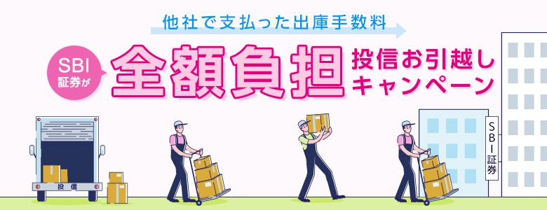 【他社での出庫手数料全額還元】投信お引越しキャンペーン!