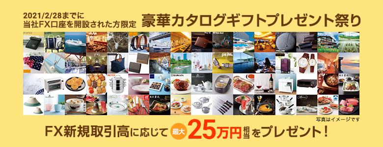 最大25万円相当の豪華カタログギフトプレゼント祭り FX新規取引高に応じて最大25万円相当をプレゼント!
