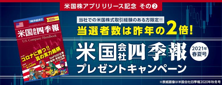 当選者数は昨年の2倍!「米国会社四季報」キャンペーン!