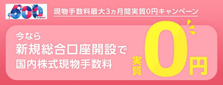 【600万口座達成記念】新規口座開設で国内株式現物手数料が最大3ヵ月間実質0円!