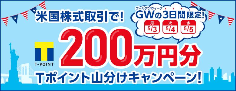 ゴールデンウィークの3日間限定!米国株式取引で200万円分のTポイント山分けキャンペーン!