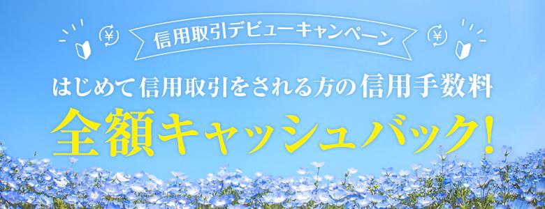 【信用手数料全額キャッシュバック】信用取引デビューキャンペーン!