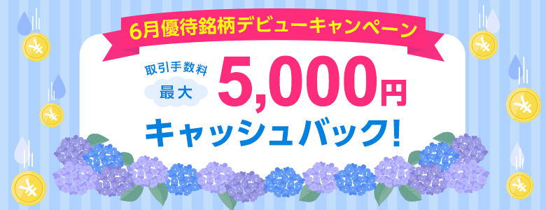 【取引手数料最大5,000円キャッシュバック】6月優待銘柄デビューキャンペーン!