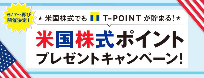 【6/7~再び開催決定!】米国株式でもTポイントが貯まる!米国株式ポイントプレゼントキャンペーン!