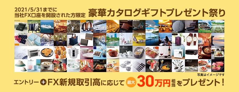 最大30万円相当の豪華カタログギフトプレゼント祭り FX新規取引高に応じて最大25万円相当をプレゼント!