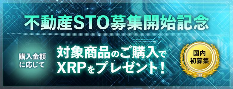【不動産STO募集開始記念】対象商品のご購入で全員にXRPをプレゼント!