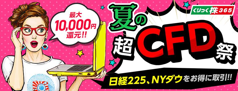 夏の超CFD祭!手数料最大10,000円還元!