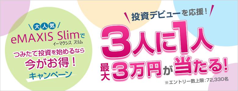 【3人に1人最大3万円当たる】大人気「eMAXIS Slim」でつみたて投資を始めるなら今がお得!キャンペーン