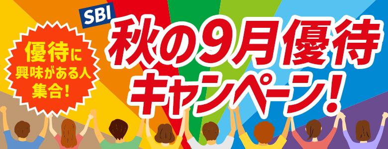 【優待に興味がある人集合!】SBI秋の9月優待キャンペーン!