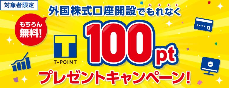 【対象者限定】外国株式口座開設でもれなくTポイント100ptプレゼントキャンペーン!