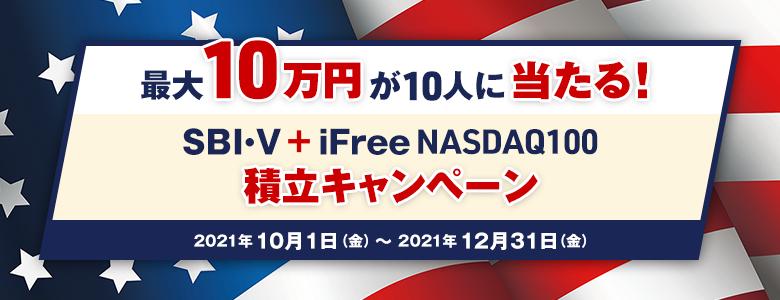 現金10万円を10名様にプレゼント!「SBI・V + iFree NASDAQ100」の積立で現金が当たるチャンス!