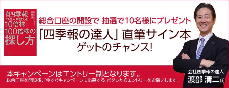 今なら総合口座の開設で、「四季報の達人」渡部氏の直筆サイン本が当たる!